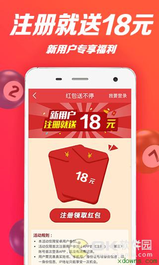BB彩票app图2