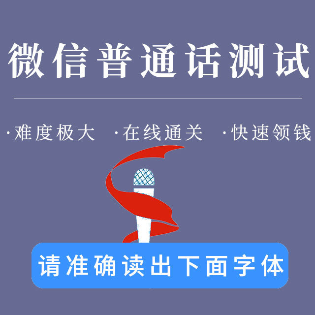 普通话测试表情包