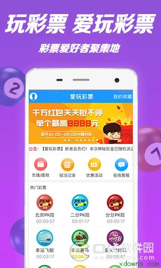 BB彩票app图1