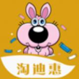 淘迪惠app