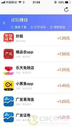 爱搜赚钱app图1