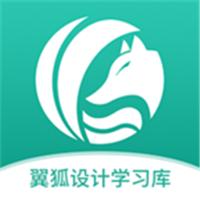 翼狐设计库app