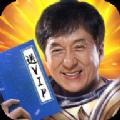 成龙高爆版1.2.0