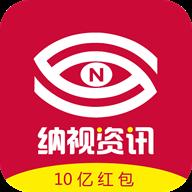纳视资讯app