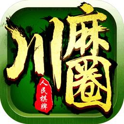 川麻圈人民棋牌麻将