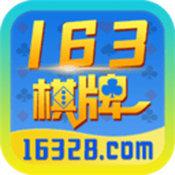 163棋牌官方版