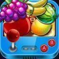 电玩城水果
