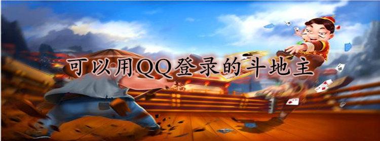 可以用QQ登录的斗地主