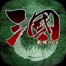 三国战线100
