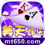美天娱乐棋牌app