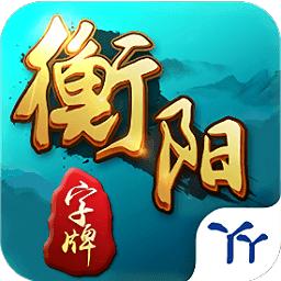 湖南衡阳字牌跑胡子