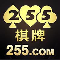 255棋牌游戏平台