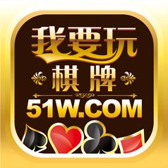 我要玩棋牌51wcom