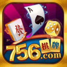 756棋牌com