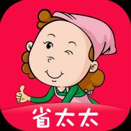 省太太app