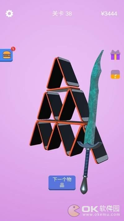 做个大宝剑图4