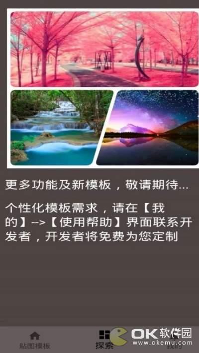 照片贴图官网版图2