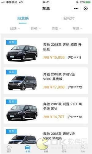 小鹅租车官网版图3