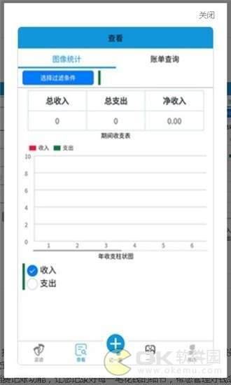 可乐记账安卓版图1