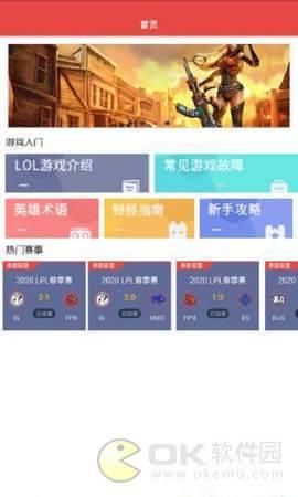 吾友电竞app图1