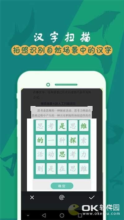 汉字笔画app图1