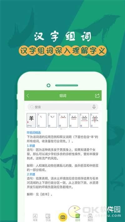 汉字笔画app图3