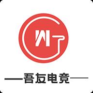 吾友电竞app