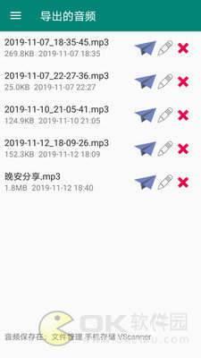 语音打包app图2