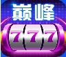 巅峰棋牌2020