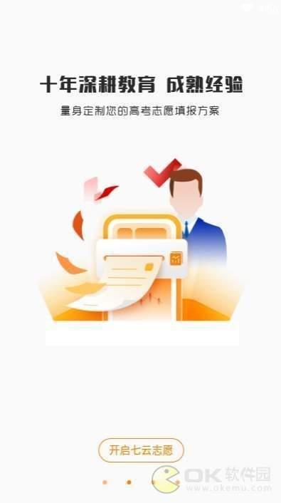 七云志愿平台图2