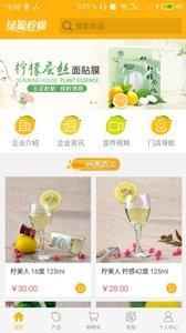 绿源柠檬软件图3