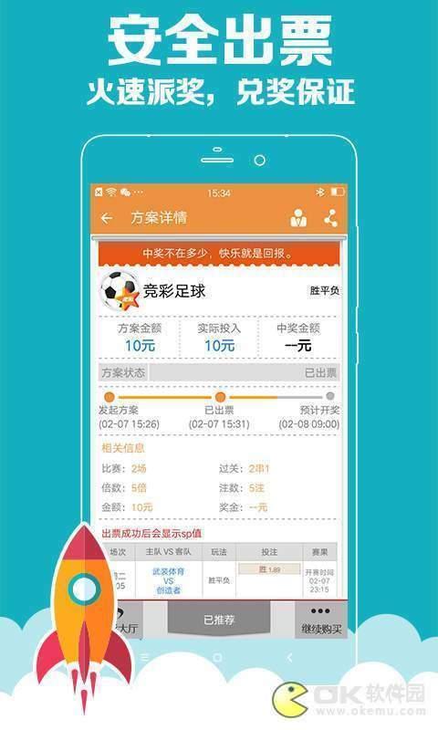 凯京彩票平台图3