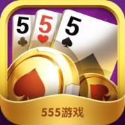555棋牌游戏平台