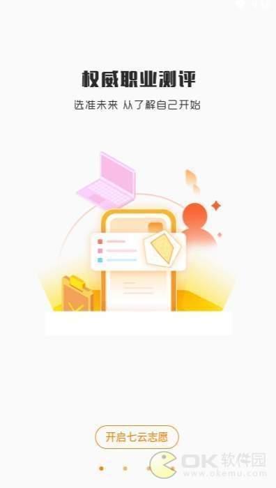 七云志愿平台图1