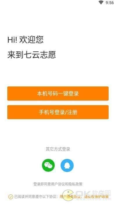 七云志愿平台图3