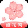 樱花网软件