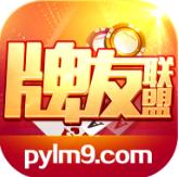 牌友联盟棋牌app