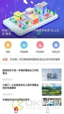 兴享惠官方版图2