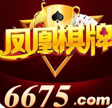 凤凰棋牌游戏6675
