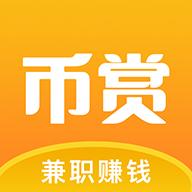 币赏兼职官网版