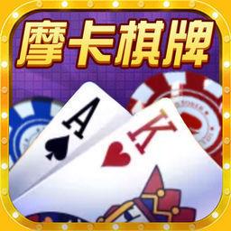 摩卡棋牌app