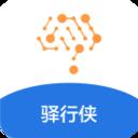 驿行侠app