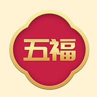 大五福转发app