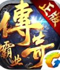 传奇霸业1.1