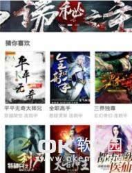 默默小说app图1