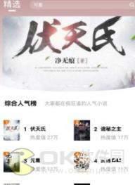 默默小说app图2