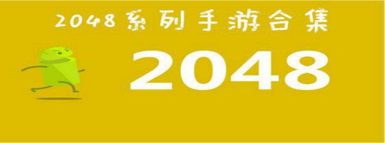 2048手机游戏合集