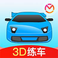 驾考3D练车软件