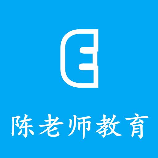 陈老师教育