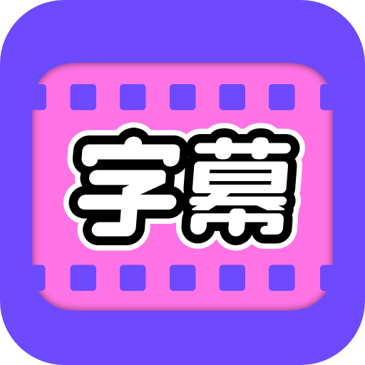 视频字幕大师官网版